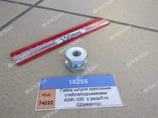Гайка-шпуля крепления стеблеподъемника  ASK-100  (с резьбой) (Шумахер)