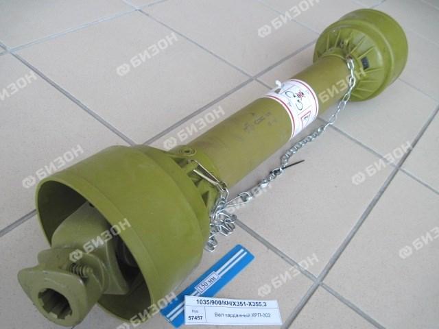 Вал карданный (L=900-1035, 6шл-8шл) КРП-302 Клевер