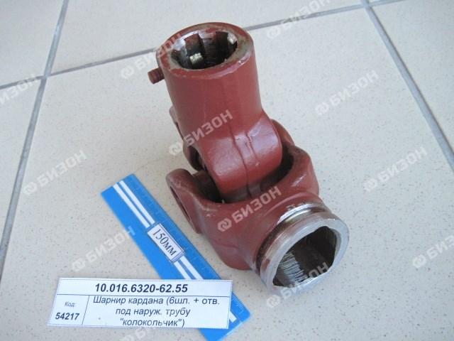 "Шарнир кардана (6шл. + отв. под наруж. трубу ""колокольчик"") Н051.02.450А"