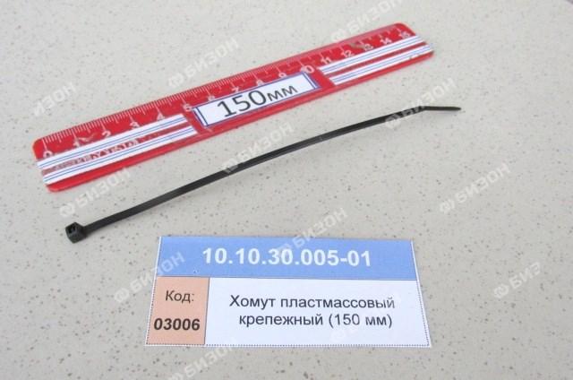 Хомут пластмассовый крепежный (150 мм)