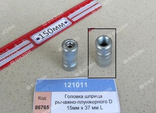 Головка шприца рычажно-плунжерного D 15мм х 37 мм L (121020)