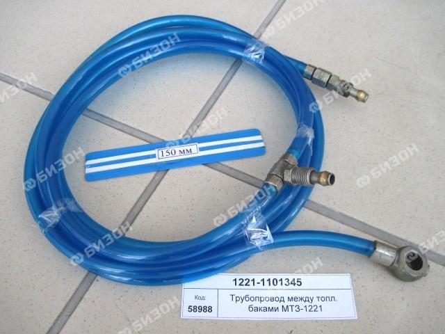 Трубопровод между топл. баками МТЗ-1221