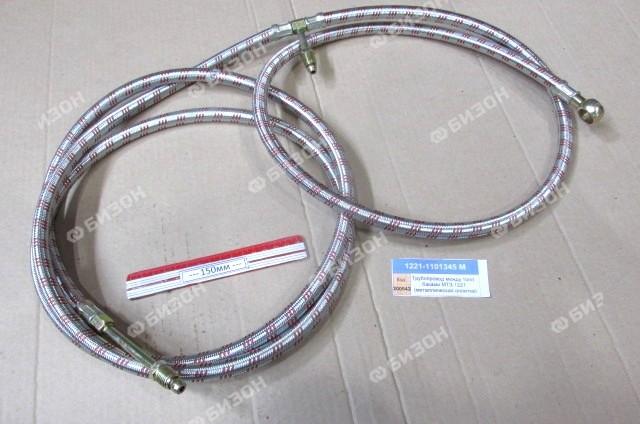Трубопровод между топл. баками МТЗ-1221 (металлическая оплетка)