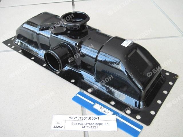 Бак радиатора верхний Д-260, МТЗ-1221 (5-рядный радиатор)