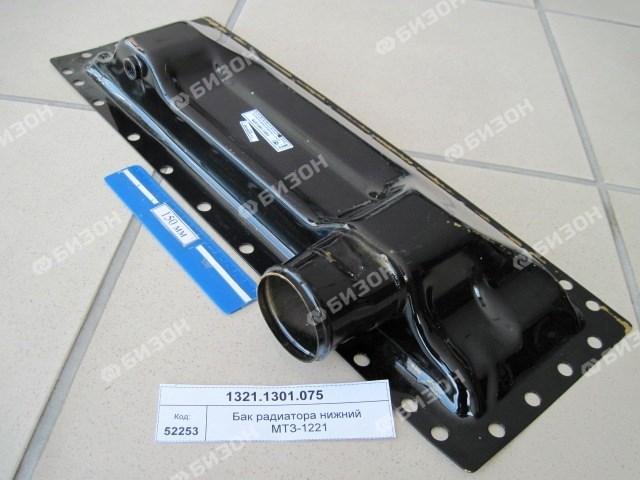 Бак радиатора нижний Д-260, МТЗ-1221 (5-рядный радиатор)
