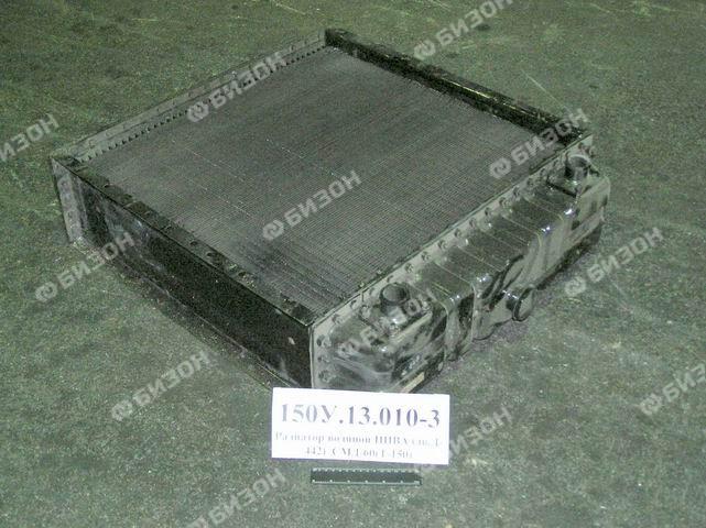 Радиатор водяной НИВА (дв. Д-442), СМД-60 (Т-150) (БМЗ)