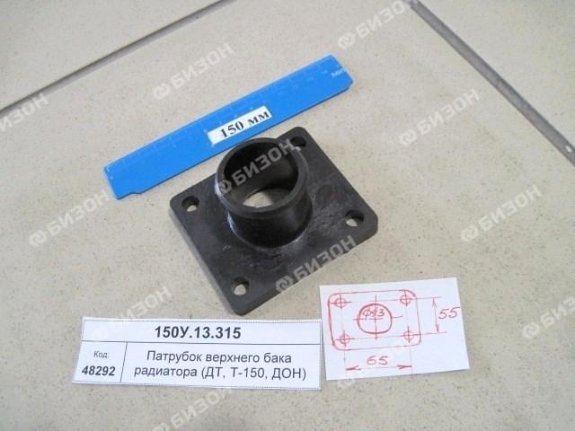 Патрубок верхнего бака радиатора Ф=40мм (ДТ, Т-150, ДОН)