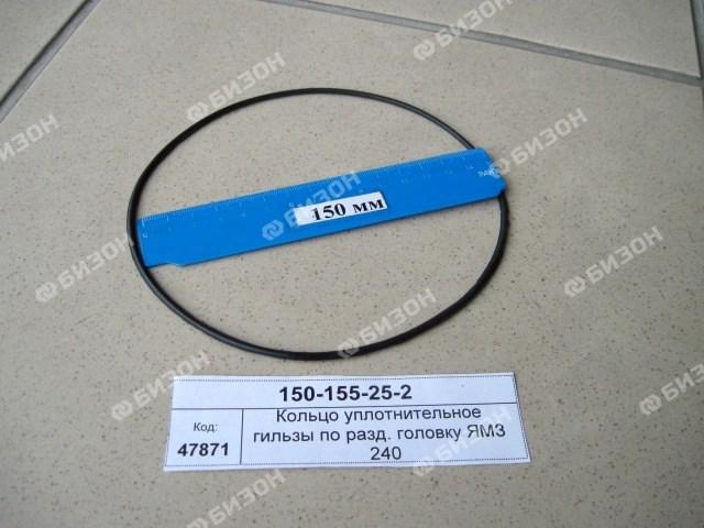 Кольцо 150-155-25-2-2 O-RING резин. для гильз ЯМЗ 240 (под разд. головку)