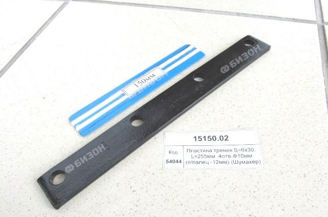 Пластина трения S=6х30, L=255мм, 4отв-Ф10мм (п/палец -12мм) (Шумахер) А0124