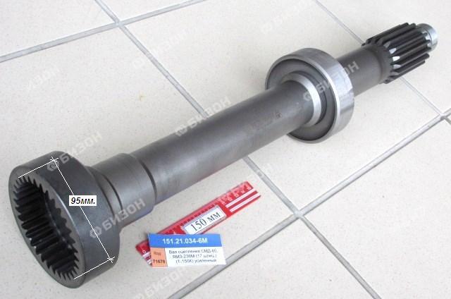Вал сцепления СМД-60, ЯМЗ-236М (17 шлиц.) (Т-150К) усиленный (Тара)