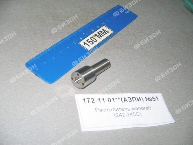Распылитель Д-242-245С (5*0,29) малогабарит.Евро-2  (АЗПИ) 172.1112110-12.01