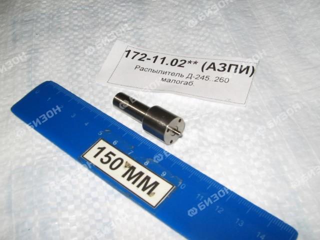 Распылитель Д-245..260  (5*0,325) малогабарит.Евро-2 (АЗПИ) 172.1112110-12.02