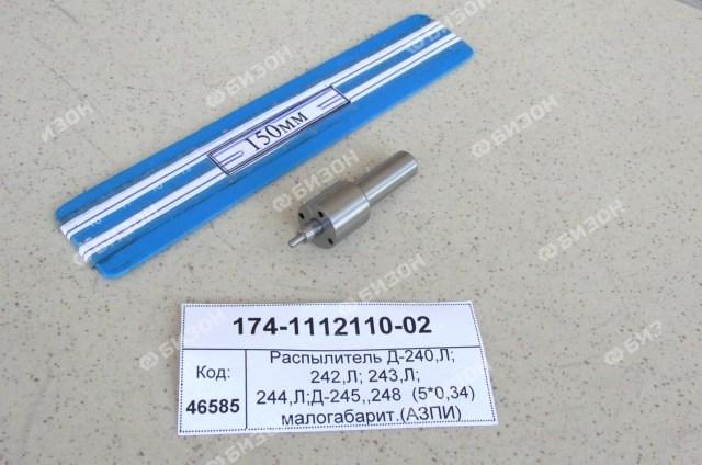 Распылитель Д-240/242/243/245/245.1/245.2/245.5/245.12 (5*0,34) малогабарит.(АЗПИ)