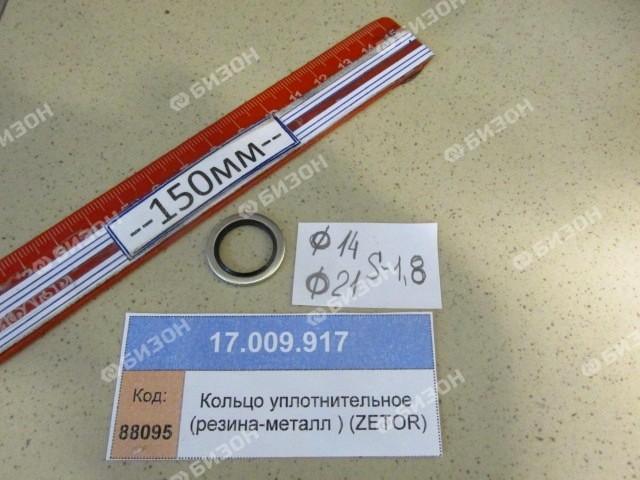Кольцо уплотнит. (резина-металл) D=15мм (ZETOR)