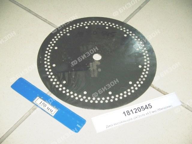 Диск высевающий 2х72отв х4,5 мм (соя, бобы) (Матермак)