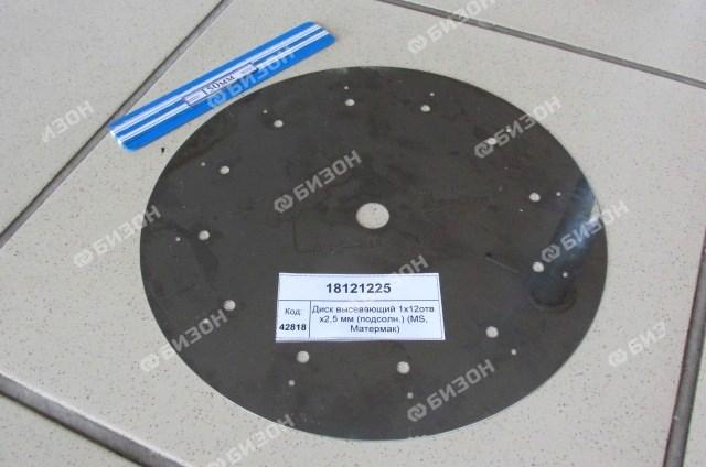 Диск высевающий 1х12отв х2,5 мм (подсолн.) (MS, Матермак)