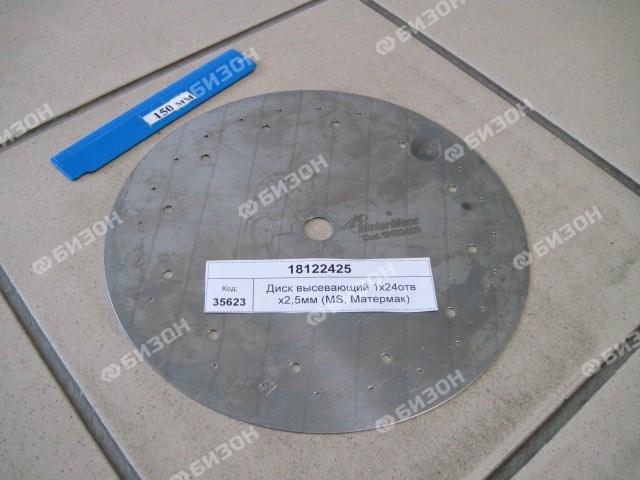 Диск высевающий 1х24отв х2,5мм (MS, Матермак)