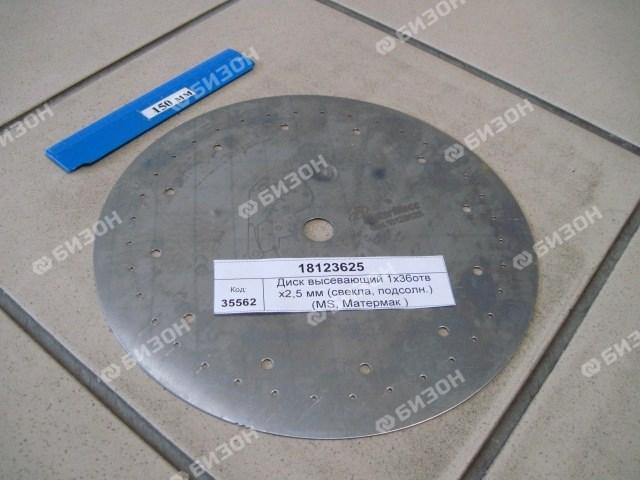 Диск высевающий 1х36отв х2,5 мм (свекла, подсолн.) (MS, Матермак )