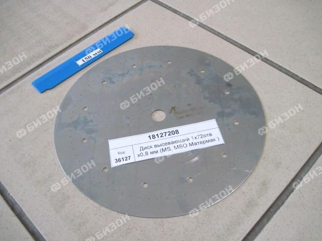 Диск высевающий 1х72отв х0,8 мм (MS, MSO Матермак )