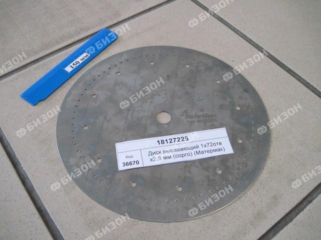 Диск высевающий 1х72отв х2,5 мм (сорго) (Матермак)