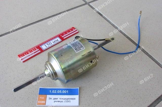 Электродвигатель кондиционера универс. (12V)