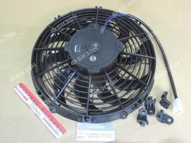 """Вентилятор конденсатора (12 В, 120 Вт, 12"""") МТЗ"""
