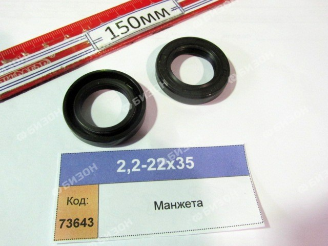 Манжета армированная (тип 2) ГОСТ 8752-79 (DIN3760)