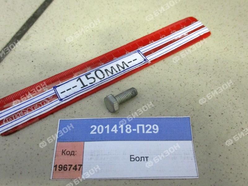 Болт М6-6gх16.88.016