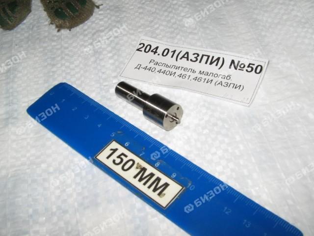 Распылитель Д-440,440И,461,461И (4*0,34) малогабарит. (АЗПИ)