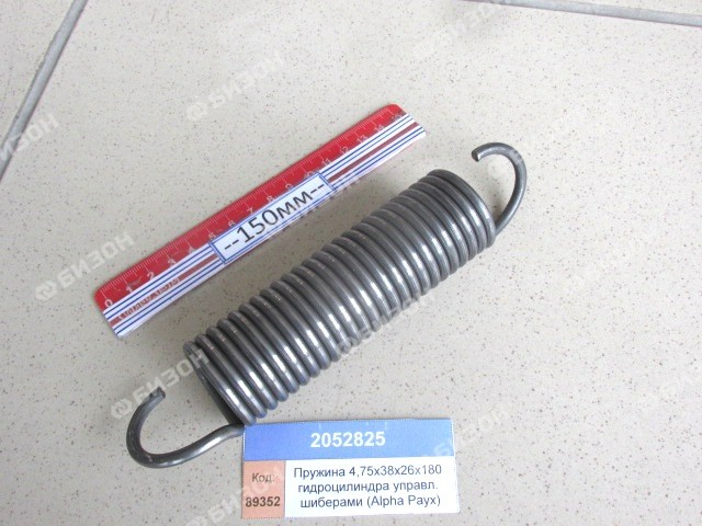 Пружина 4,75х38х26х180 гидроцилиндра управл. шиберами (Alpha Раух)