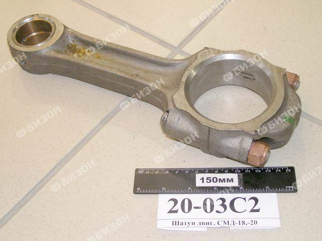 Шатун двиг. СМД-18,-20