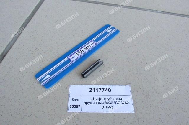 Штифт трубчатый пружинный 8х36 ISO8752 (Раух)