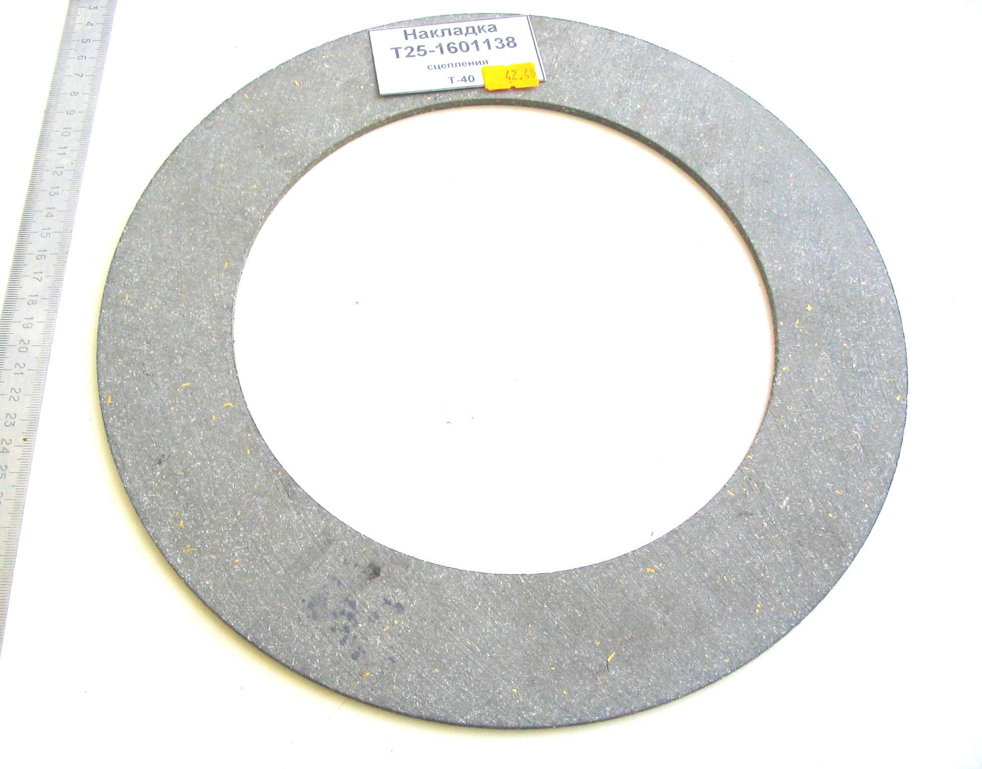 Накладка сцепления (феррадо 300мм/200мм) Т-40