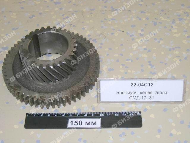 Блок зубч. колёс к/вала СМД-17, -31 (Z=56)