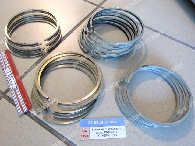 М/комплект поршневых колец СМД-23, 31 СТАПРИ, хром