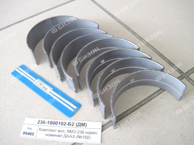 Комплект вкл. ЯМЗ-236 корен. номинал (Фшейки=110мм) ДААЗ (№150)