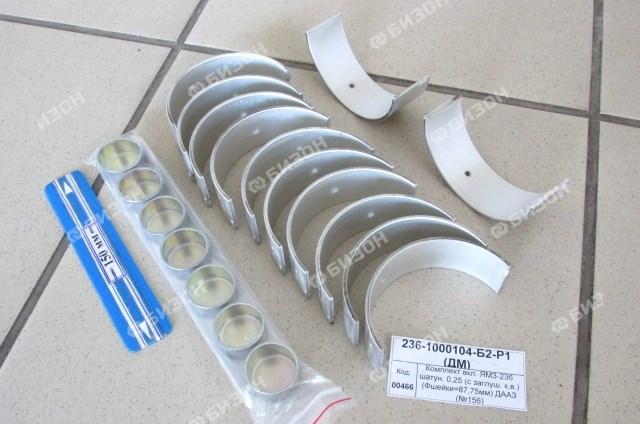 Комплект вкл. ЯМЗ-236 шатун. 0,25 (с заглуш. к.в.) (Фшейки=87,75мм) ДААЗ (№156)