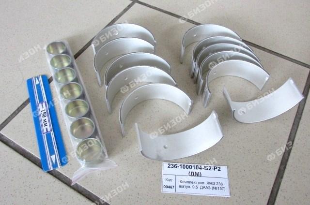 Комплект вкл. ЯМЗ-236 шатун. 0,5 (с заглуш. к.в.) (Фшейки=87,5мм) ДААЗ (№157)