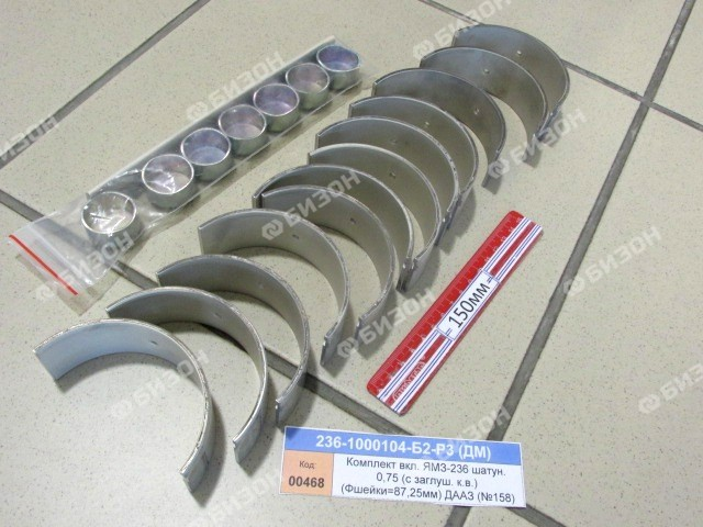 Комплект вкл. ЯМЗ-236 шатун. 0,75 (с заглуш. к.в.) (Фшейки=87,25мм) ДААЗ (№158)