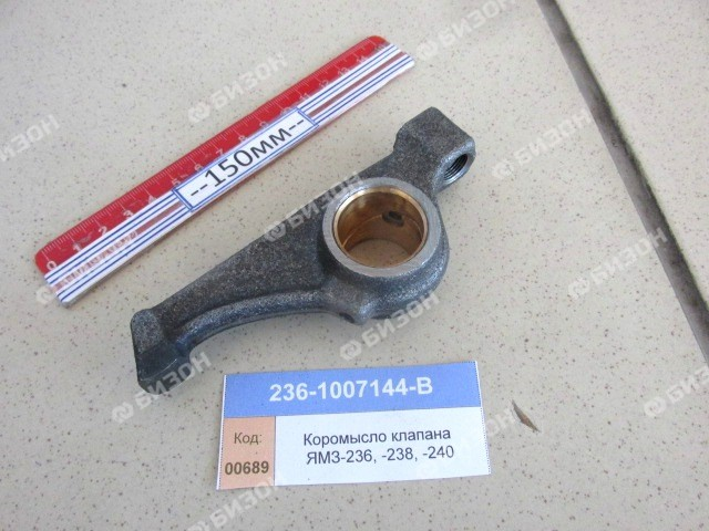 Коромысло клапана ЯМЗ-236, -238, -240