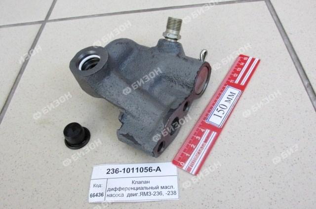Клапан дифференциальный масл. насоса  двиг.ЯМЗ-236, -238