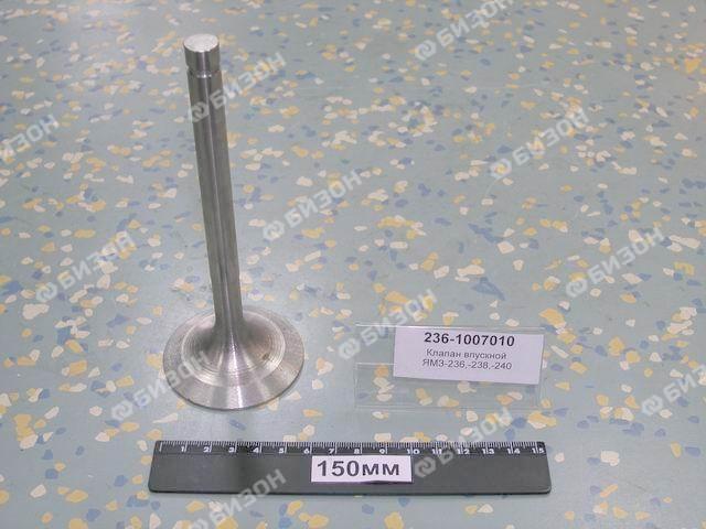 Клапан впускной ЯМЗ-236, -238, -240