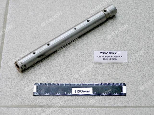 Ось толкателя крайняя ЯМЗ-236, -238