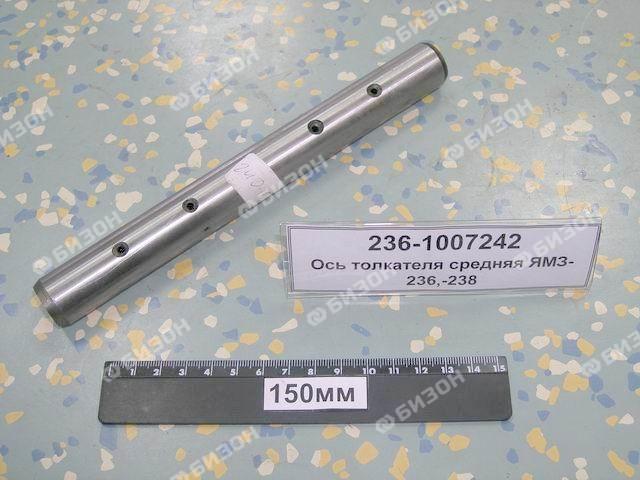 Ось толкателя средняя ЯМЗ-236, -238