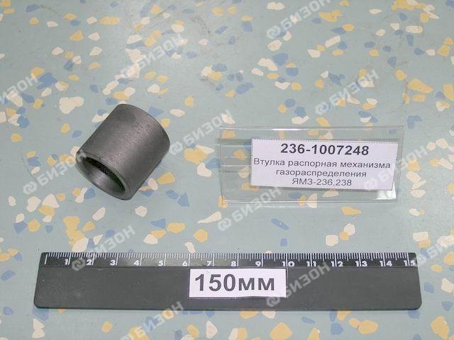 Втулка распорная механизма газораспределения ЯМЗ-236, -238