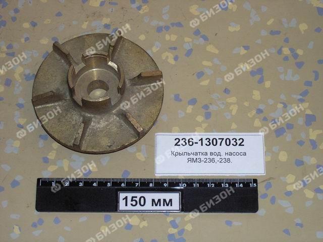 Крыльчатка вод. насоса ЯМЗ-236, -238