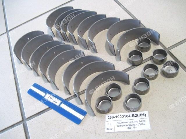 Комплект вкл. ЯМЗ-238 шатун. номинал  ДААЗ (№179)
