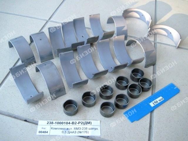 Комплект вкл. ЯМЗ-238 шатун. 0,5 ДААЗ (№176)