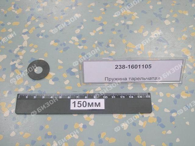 Пружина тарельчатая кожуха корзины сцепления ЯМЗ-236,-238
