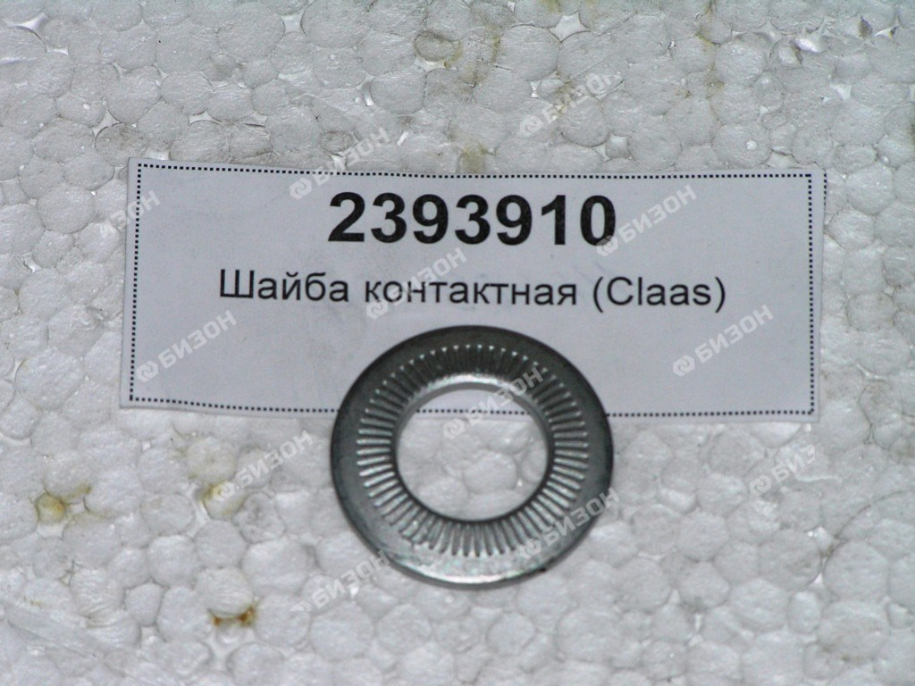 Шайба контактная (Claas)